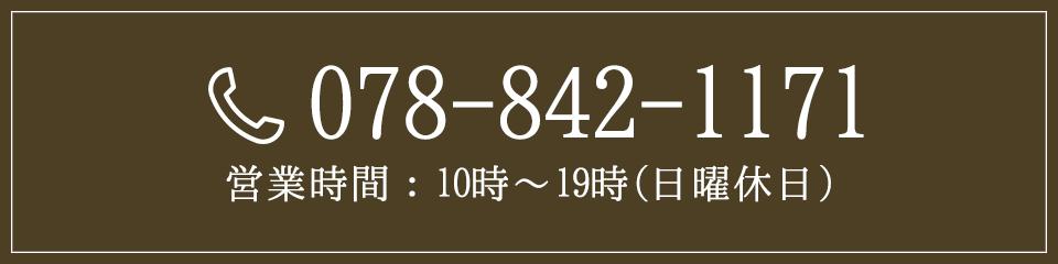 078-842-1171