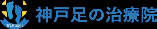神戸足の治療院|女性専用巻き爪補正ケア