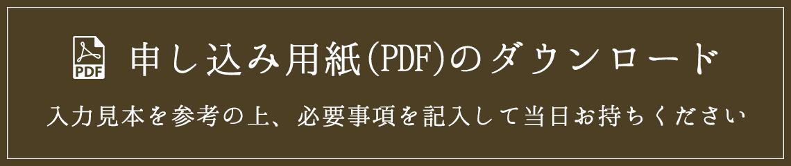 申し込み用紙(PDF)のダウンロード
